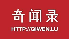 Qiwen
